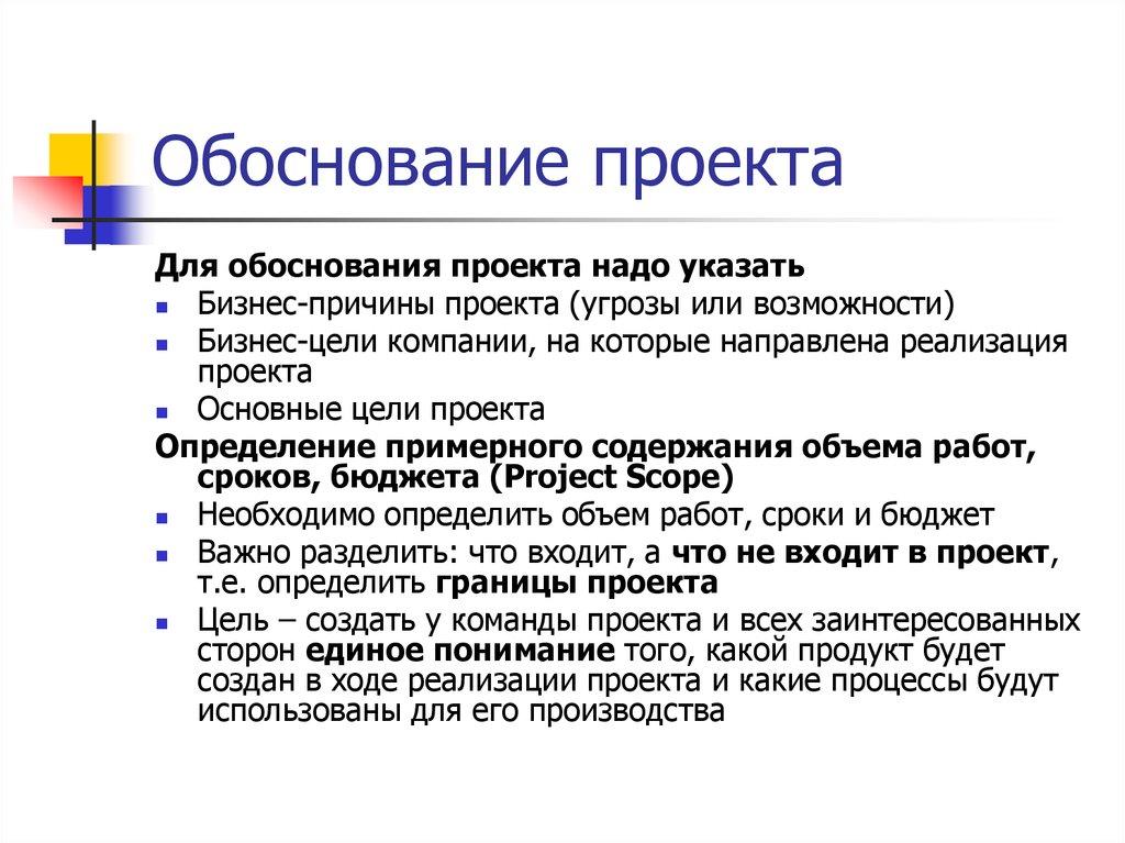 Обоснование выбора проекта создание сайта создание сайта под ключ интернет магазина