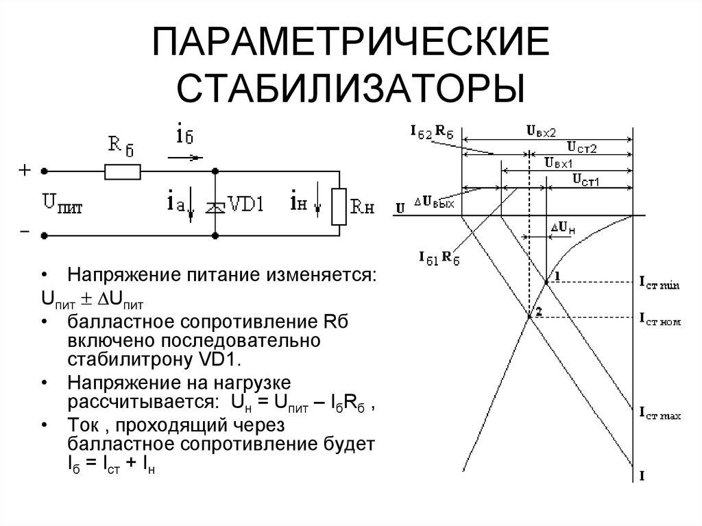 Стабилизаторы напряжения и тока классификация сварочном аппараты механика что такое