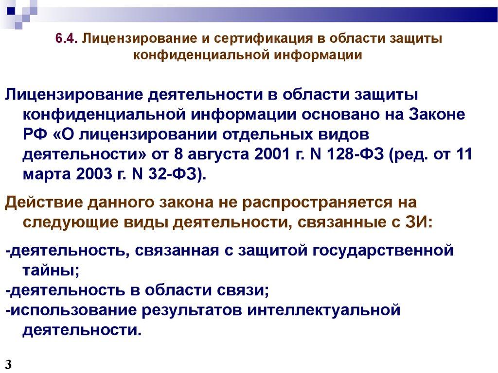 Сертификация отдельных видов дея стандартизация и сертификация в казахстане