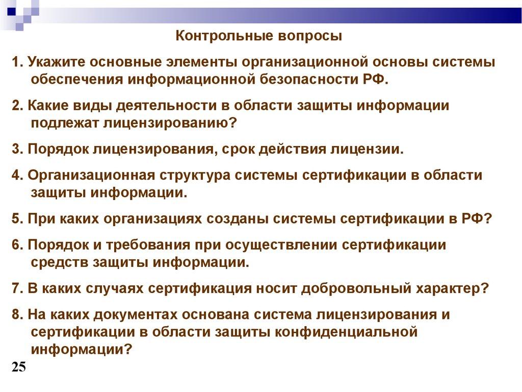 Сертификация лицензирования сертификация оконных изделий челябинская область