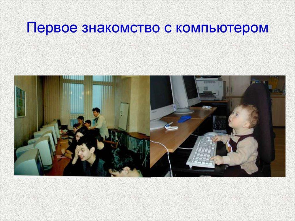 Начать Знакомство Компьютером