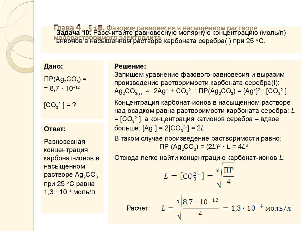Решение задач на правило произведения растворимости i решение задач turbo pascal
