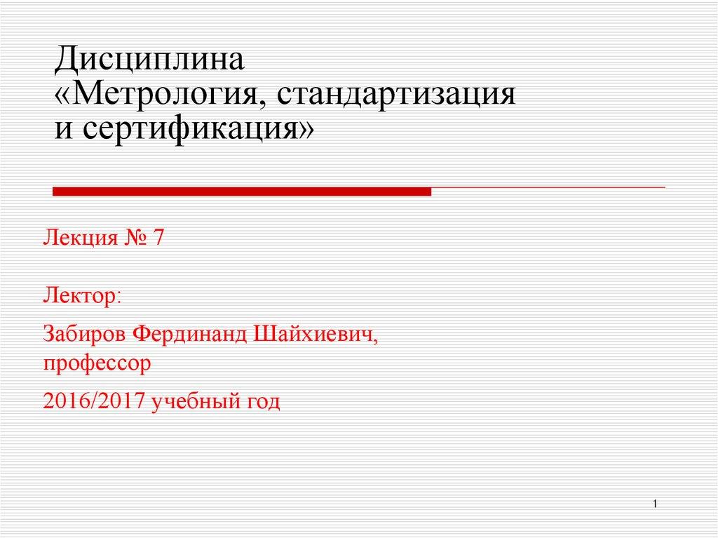 Лекции метрология стандартизация и сертификация регламентация и управление мс исо 90012000
