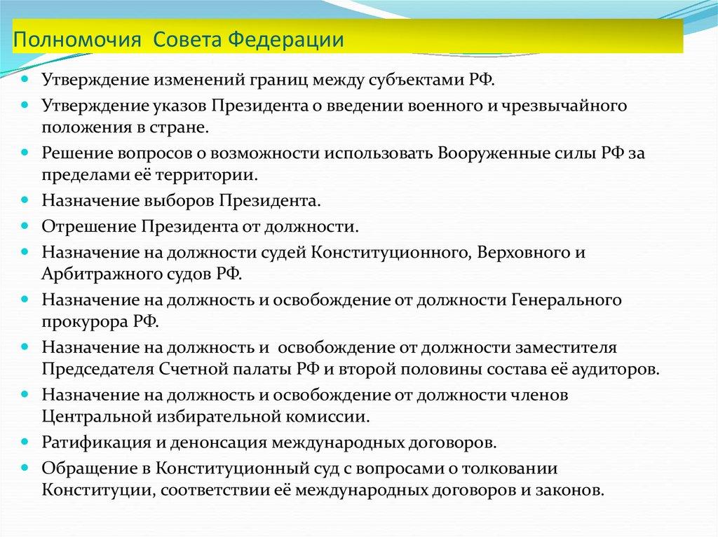 федерации.шпаргалка компетенция совета