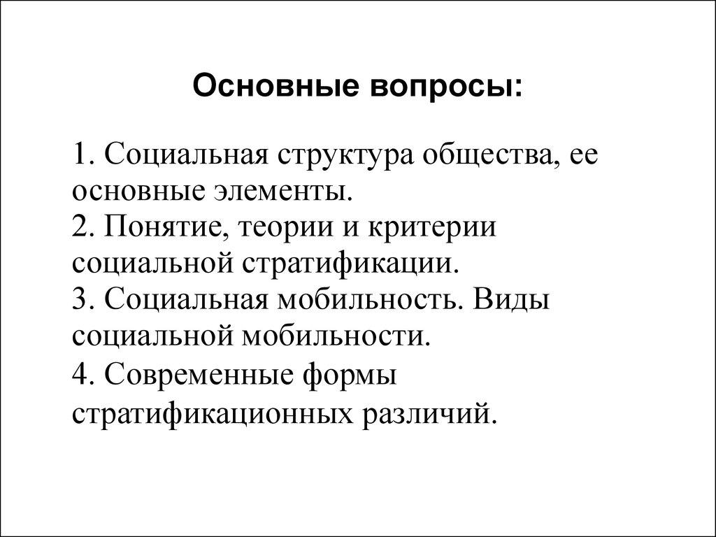 Согласно Устава Общества органами управления Общества являются.