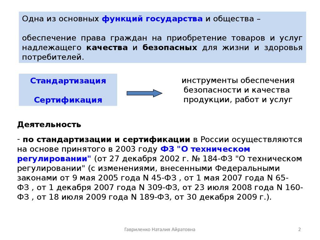 Сертификация и стандартизация в странах прибалтики сертификация г.саратов