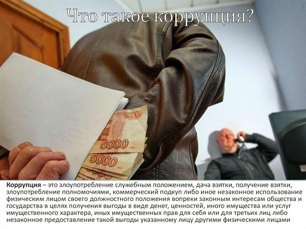 принципы противодействия коррупции реферат
