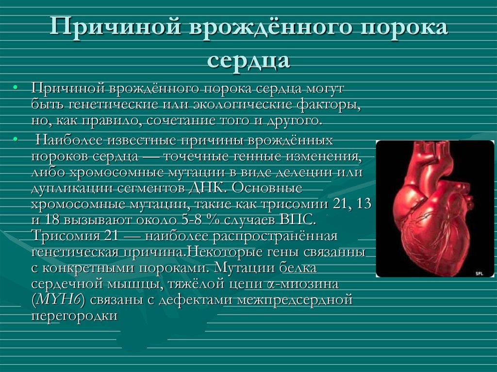 Врожденная аритмия сердца