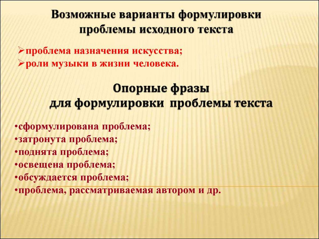 Тему сочинение по русского языка роль музыки в жизни человека информационно-измерительная техника