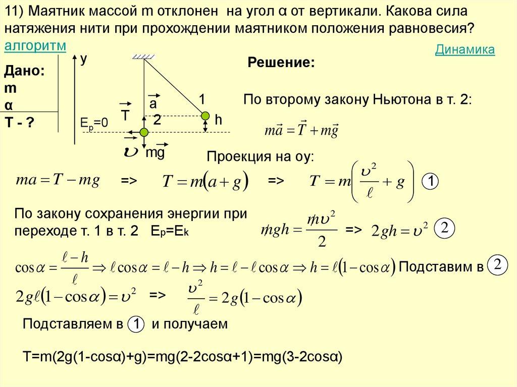 Энергия закон сохранения энергии задачи с решением 5 класс математика решение задач 345