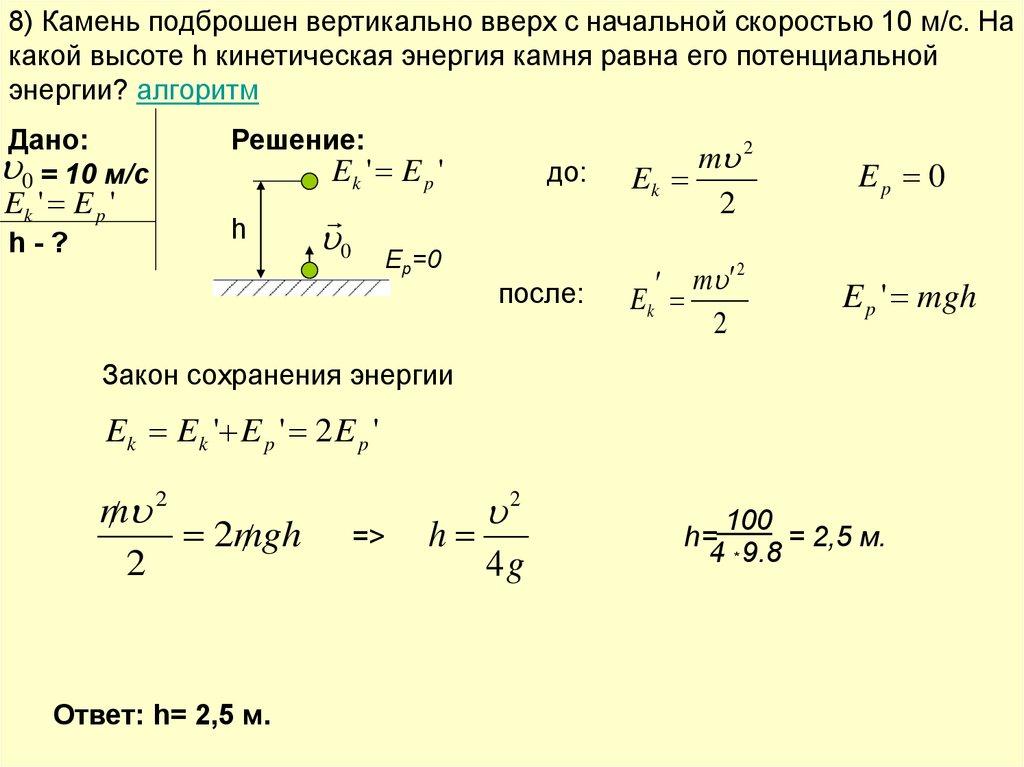 Решение задач по физике сохранение механической энергия решение задач по формуле включения и исключения