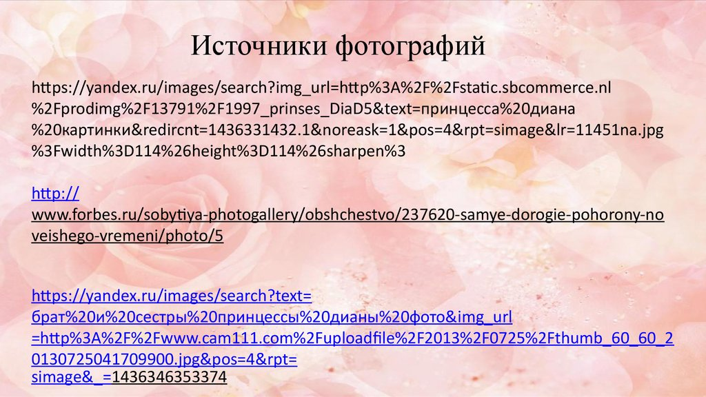 https://yandex.ru/images/search?img_url=http%3A%2F%2Fstatic.sbcommerce.nl%2Fprodimg%2F13791%2F1997_prinses_DiaD5&text=принцесса%20диана%20картинки&redircnt=1436331432.1&noreask=1&pos=4&rpt=simage&lr=11451na.jpg%3Fwidth%3D114%26height