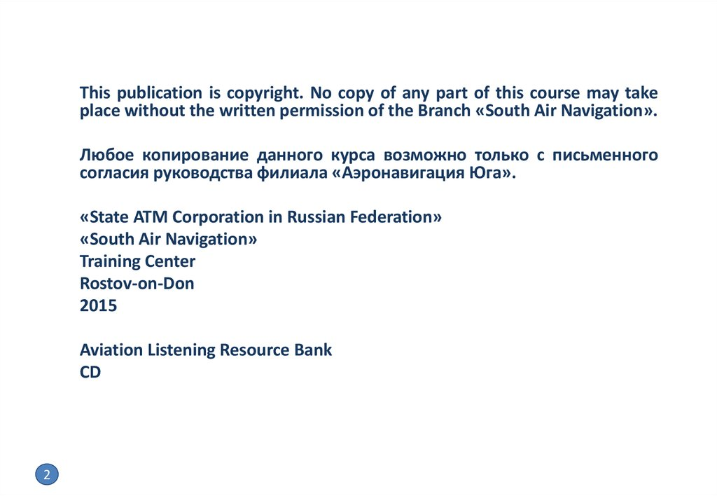 Russian English Copyright The State