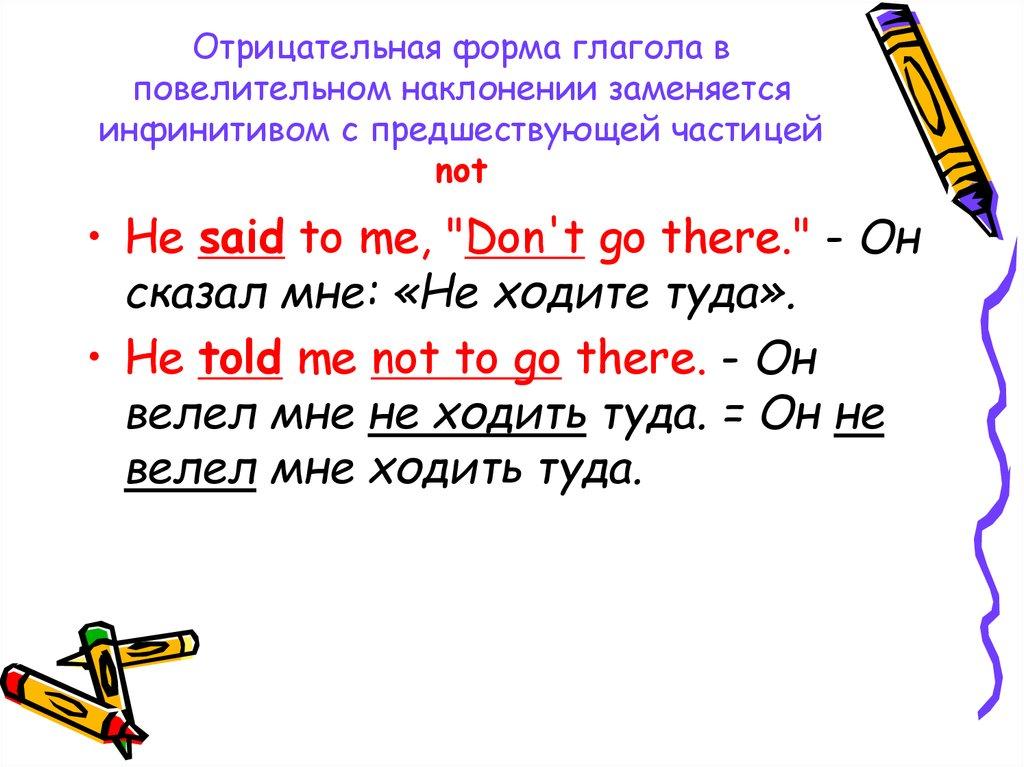 Английский язык Грамматика Прямая и косвенная речь