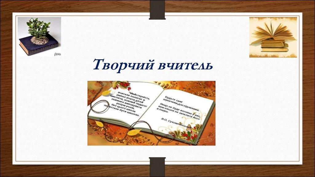 Креативний вчитель - презентация онлайн e781745f009b6