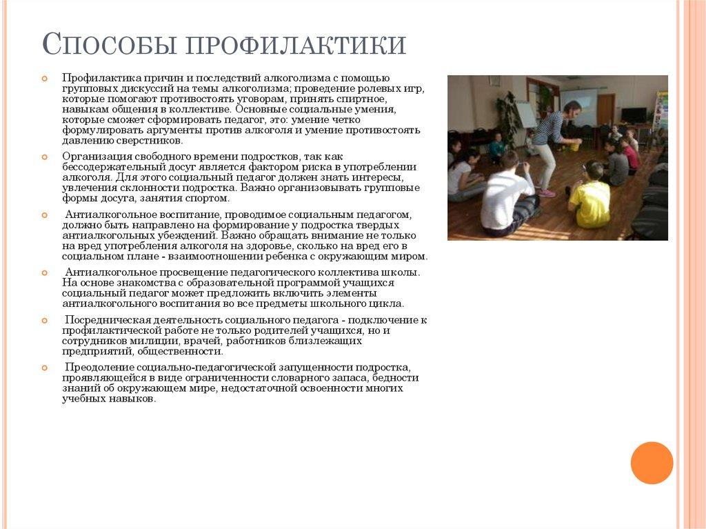 Программа профилактики алкоголизма у детей и подростков