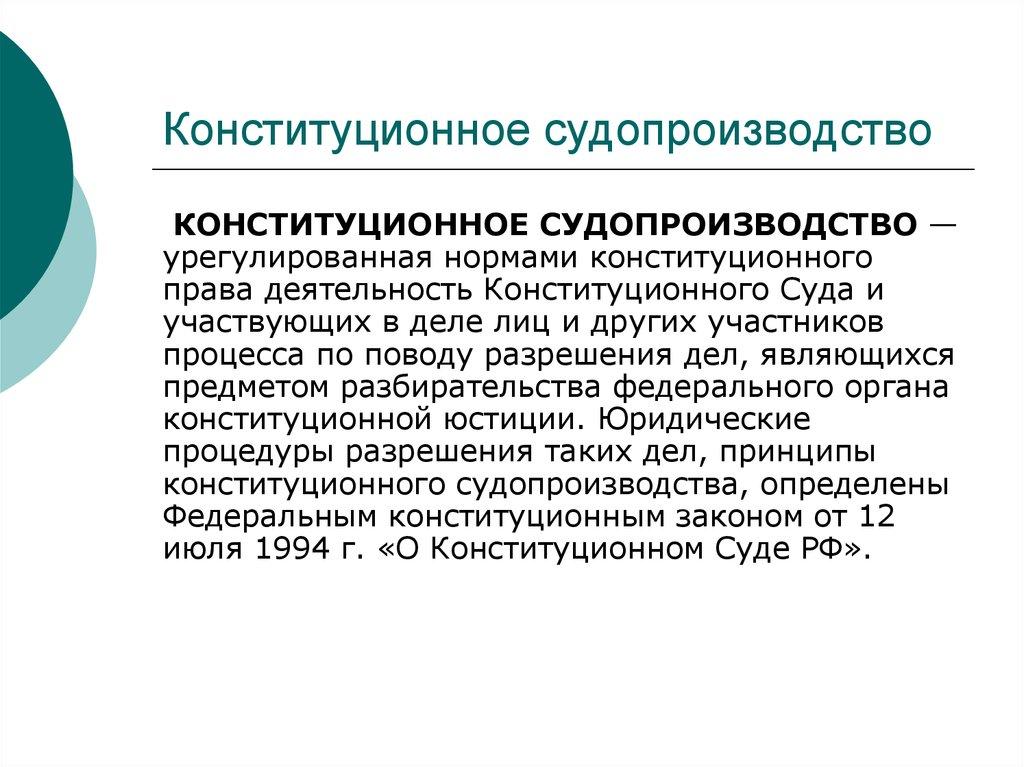 Входят выходные конституционное правосудие в рф Артема Ткаченко