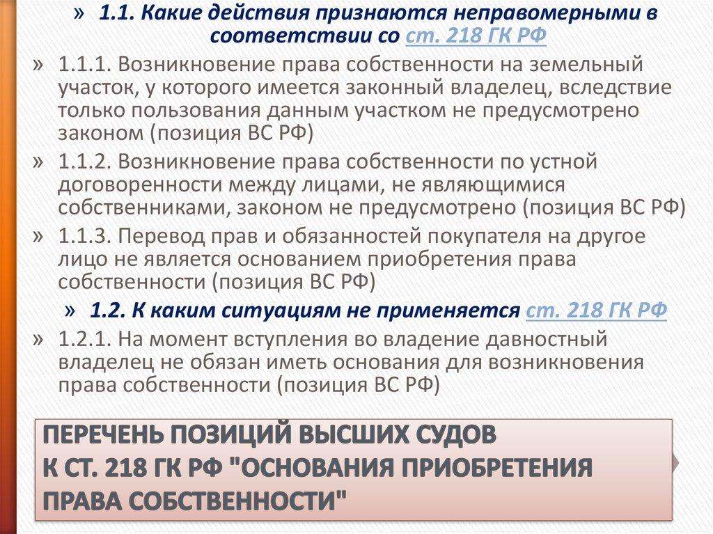 гражданский кодекс статья 218