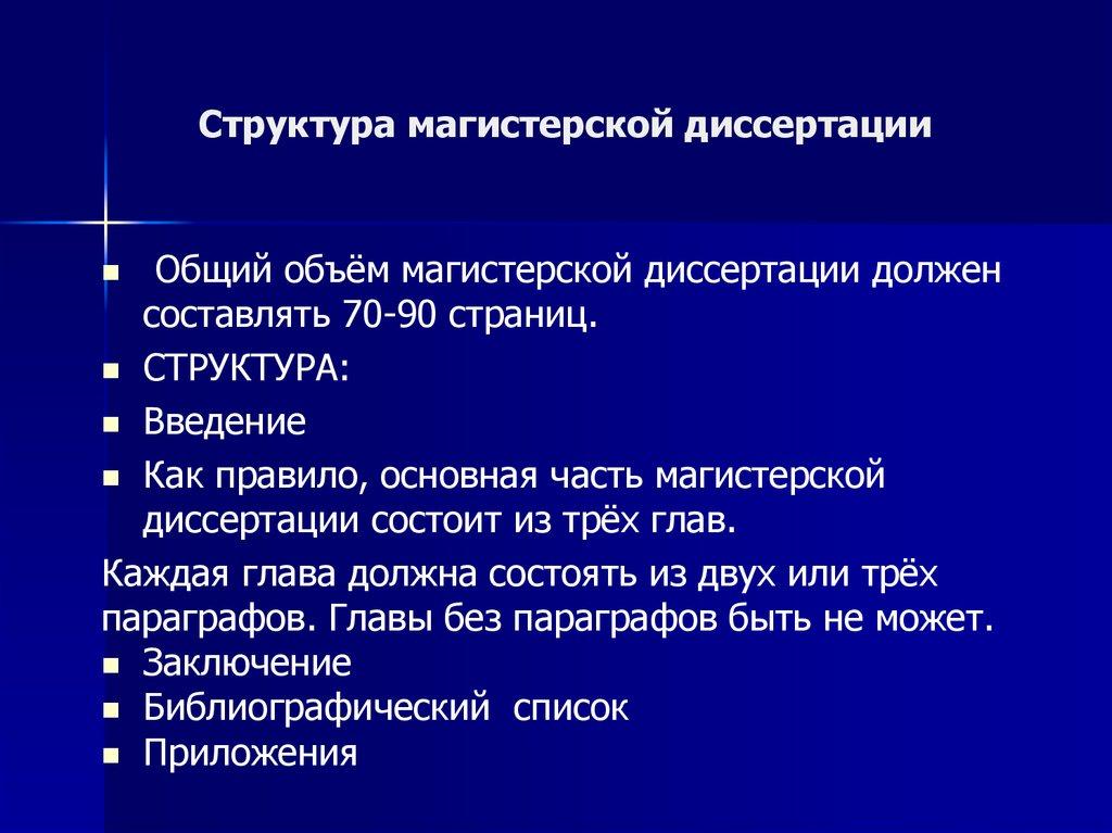 Программа государственной итоговой аттестации по направлению   Структура магистерской диссертации