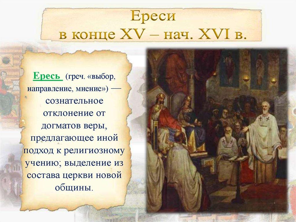 Це�ков� и го��да���во в кон�е xv на�але xvi века