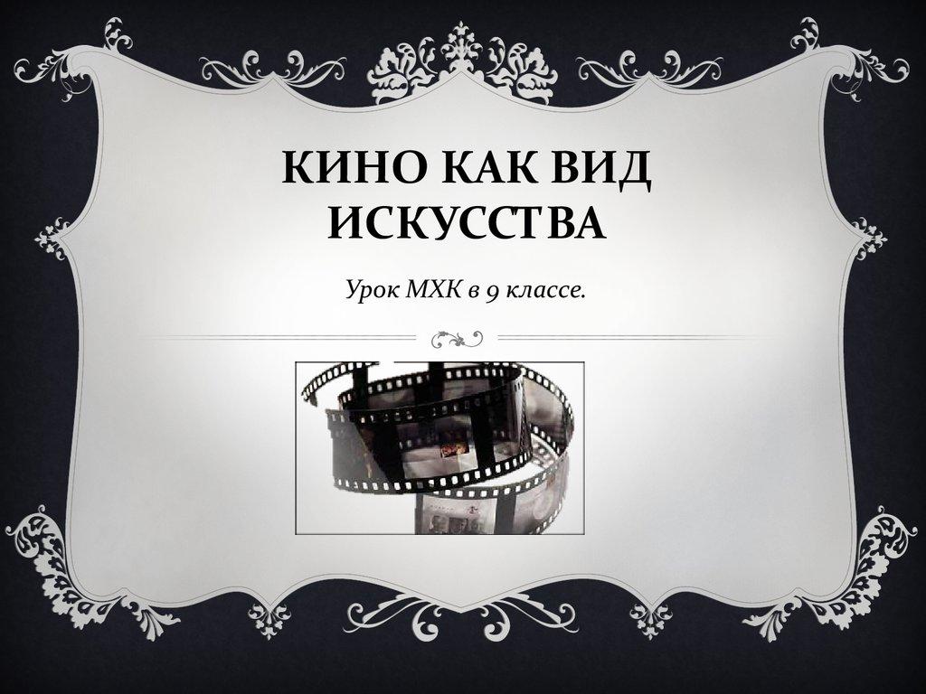 Доклад на тему появление кинематографа 1860