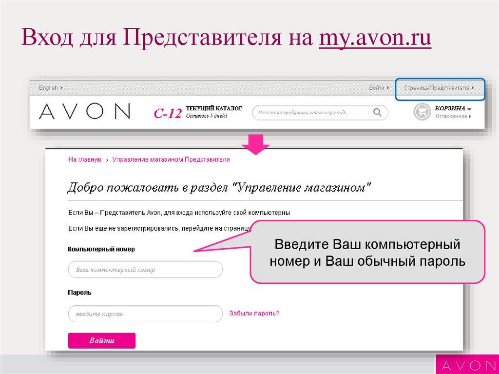 Эйвон зайти на страницу по компьютерному номеру детская косметика для девочек купить в тольятти