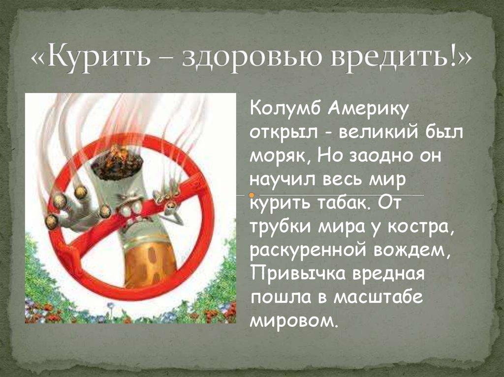 Курения вредит здоровью видео