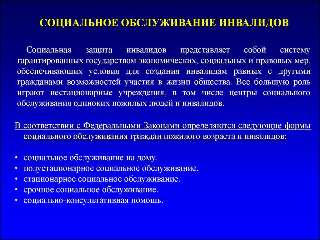 Специальные дома для одиноких престарелых презентация земля в москве под строительство частного дома