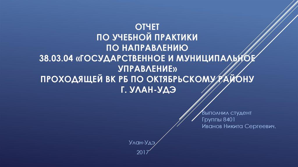 Отчет по учебной практике по направлению Государственное  Отчет по учебной практики по направлению 38 03 04 Государственное и муниципальное управление проходящей