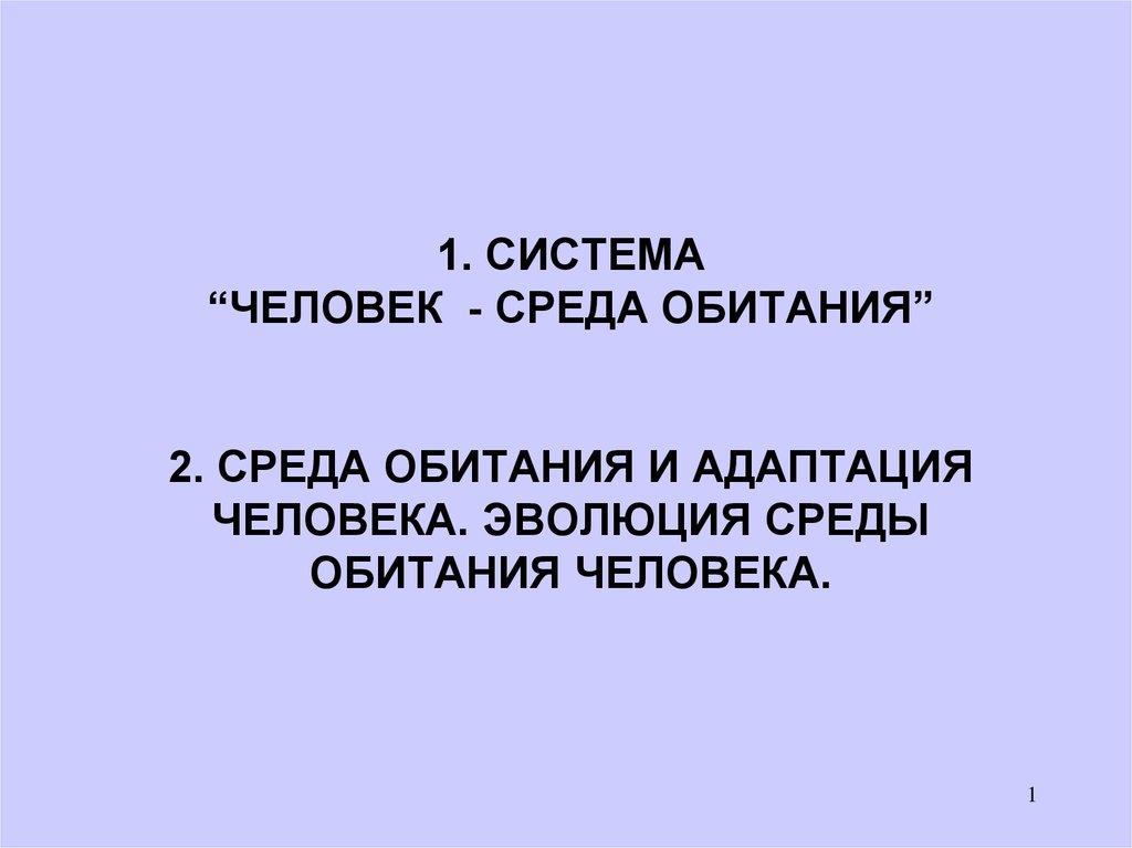 mhk-sistema-obitaniya-organizmov-prezentatsiya-sredi-angliyskiy-yazik