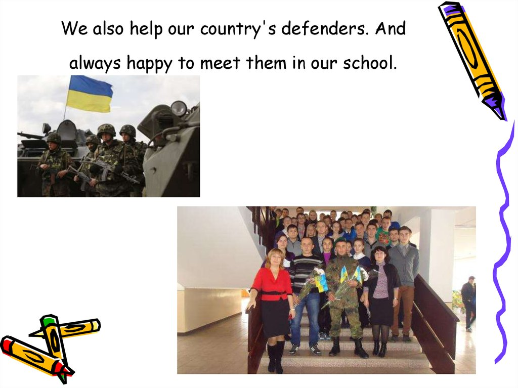 We also help our country's defenders. And always happy to meet them in our school.