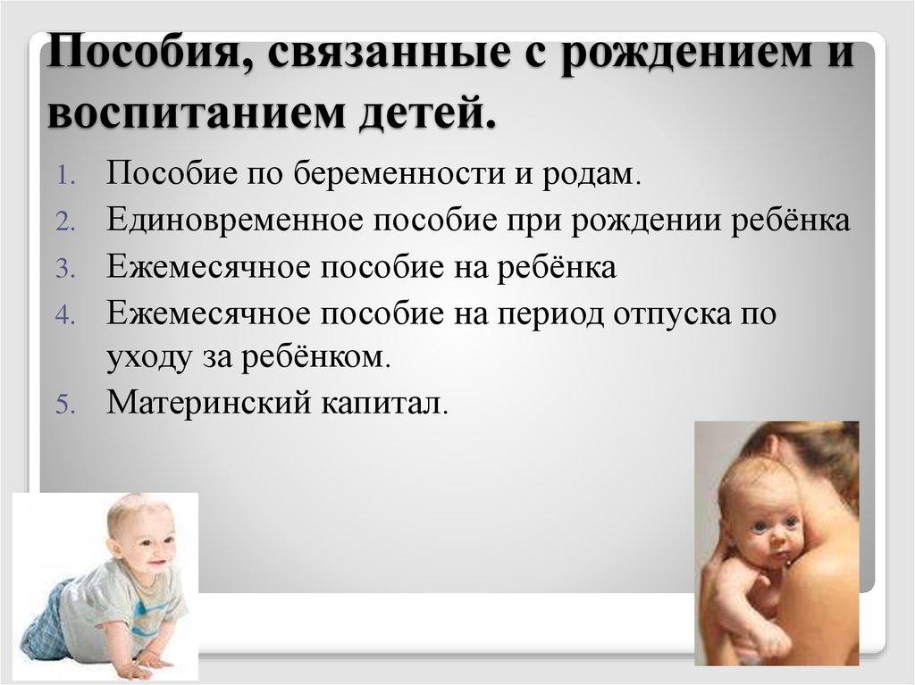 Как получить пособие по рождению ребенка на работе
