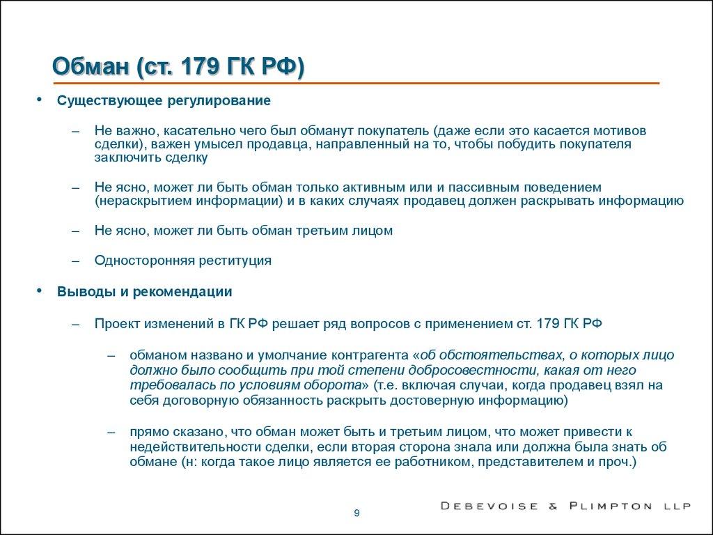 Статья 178 гражданского кодекса ожидал