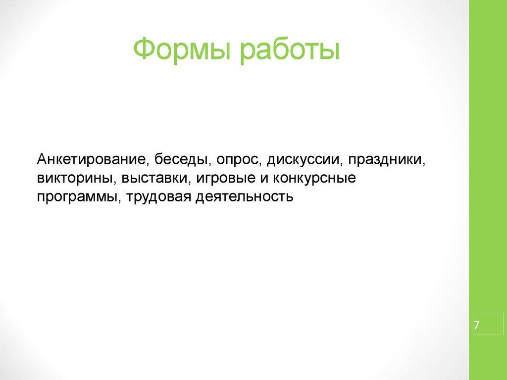 Департамент лесного хозяйства Контакты