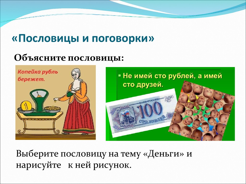 знакомство с монетами для детей
