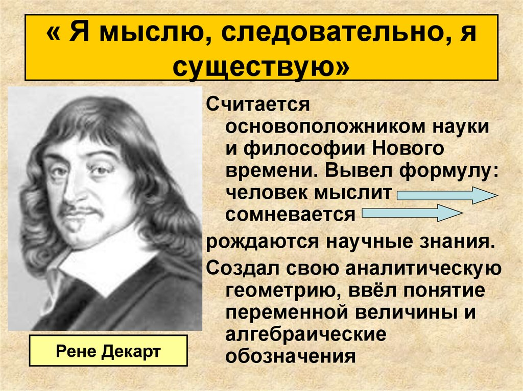 rene descartes enlightenment essay Rene descartes - this website lists more than 100 philosophical papers & essays on descartes click here for a list of descartes papers.