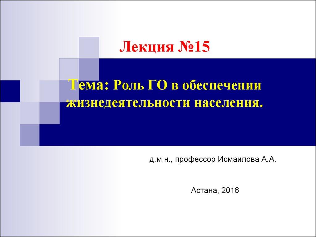 meditsini-katastrof-lektsii-v-kazahstane-prezentatsiya-referat