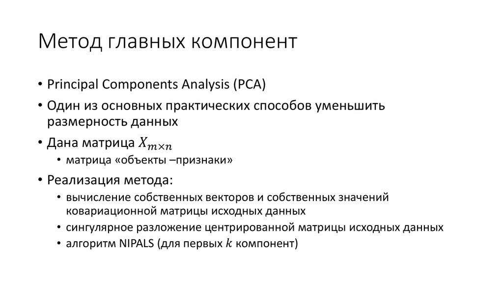 всегда получается закдючение метод главных компонент распространения Россия