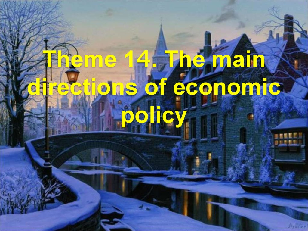 Theme 14. The main directions of economic policy