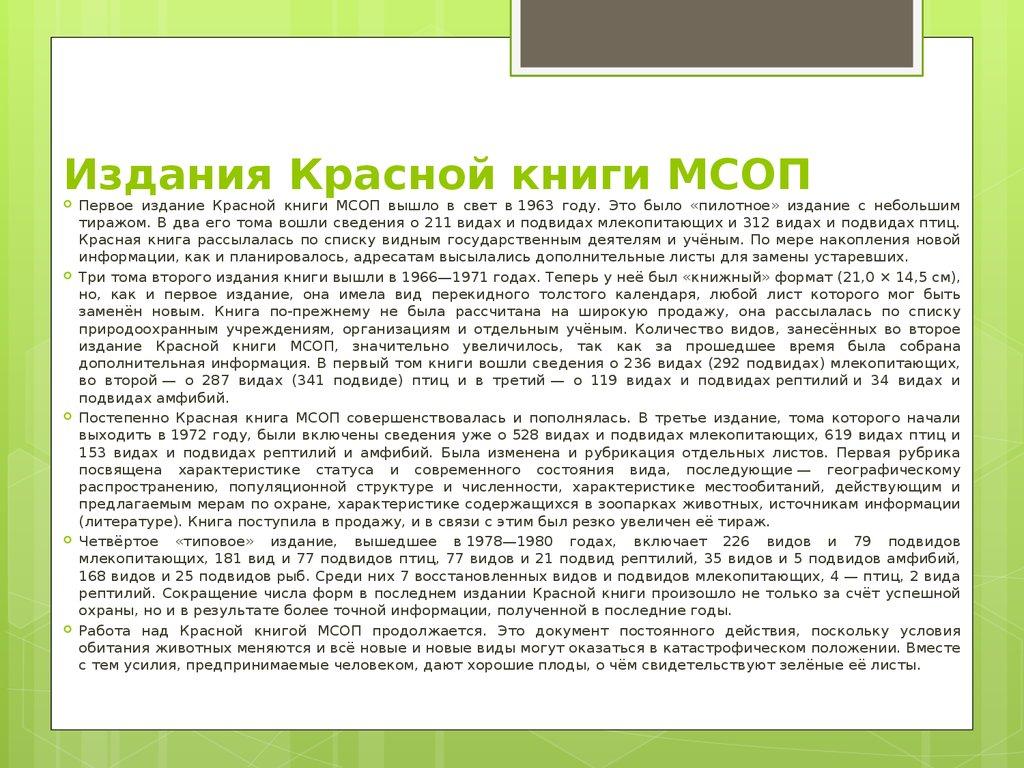 Третье издание красной книги украины