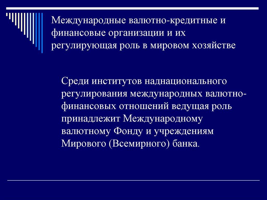 Международные Отношения России