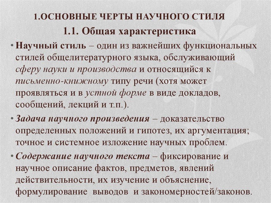 Научный стиль и его особенности доклад 1610