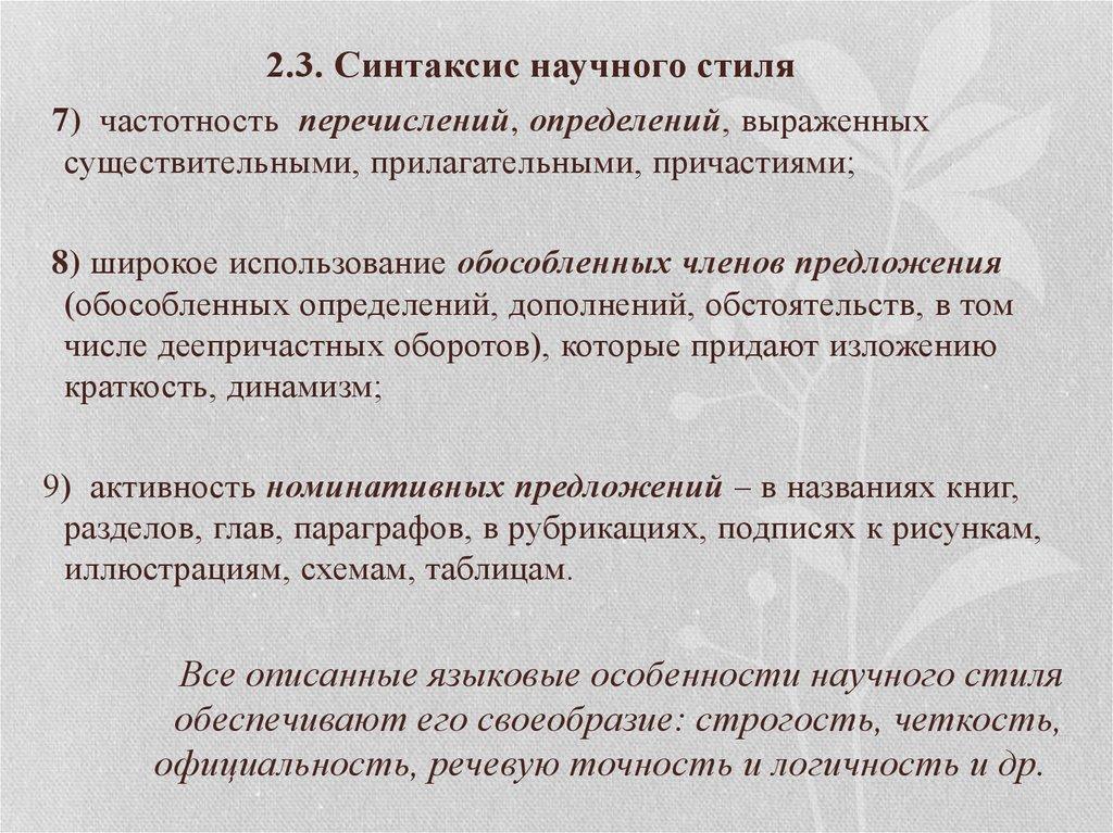Синтаксис научного стиля речи реферат 8588