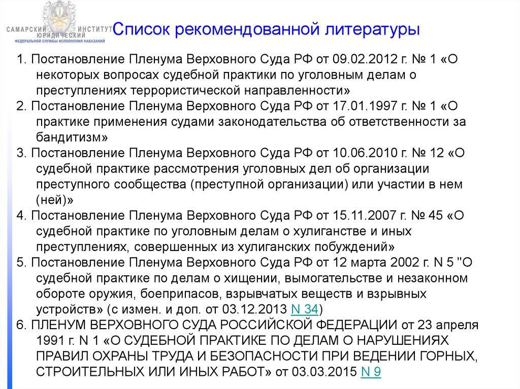 226 ук рф судебная практика