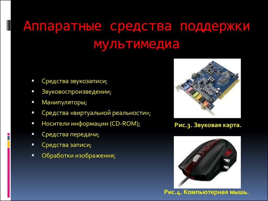 Реферат аппаратные средства мультимедиа 4494