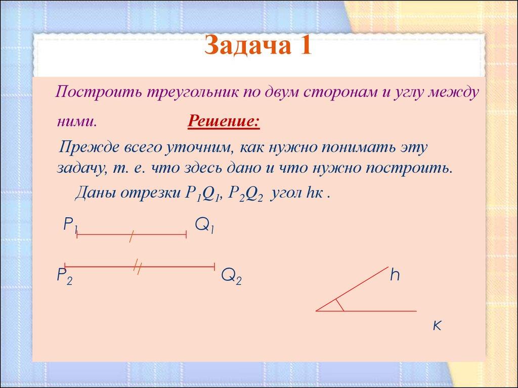 Задачи по построение треугольников с решением решение задачи паскаль в онлайн