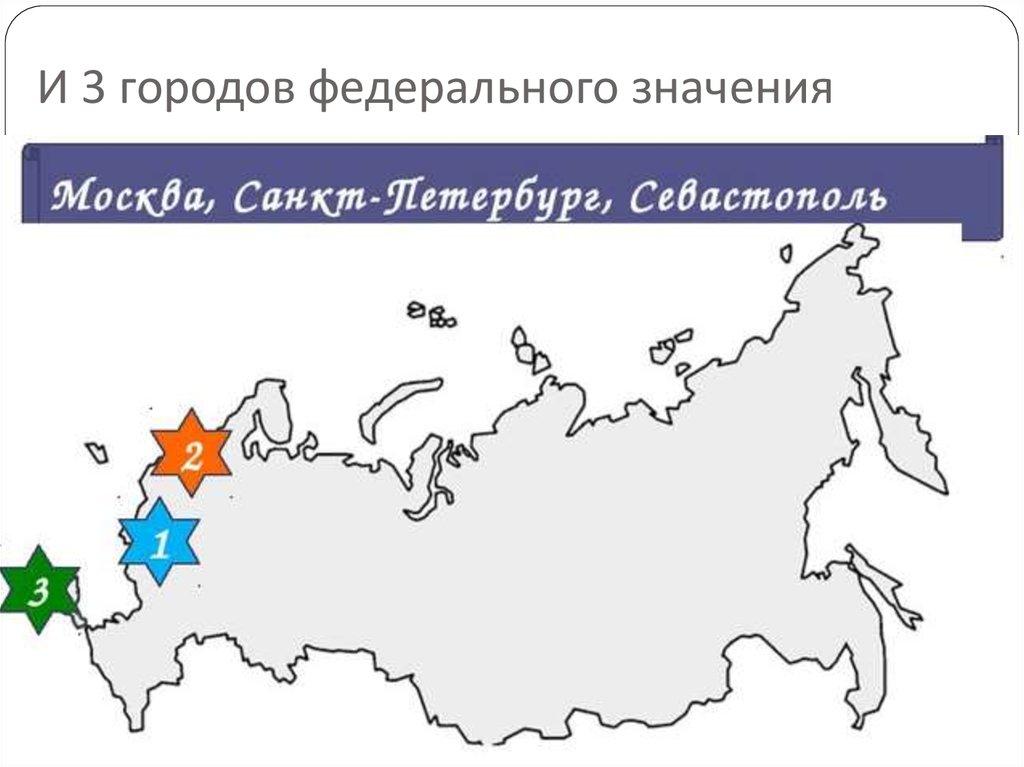 еще два города федерального значения в россии постный суп рецепты