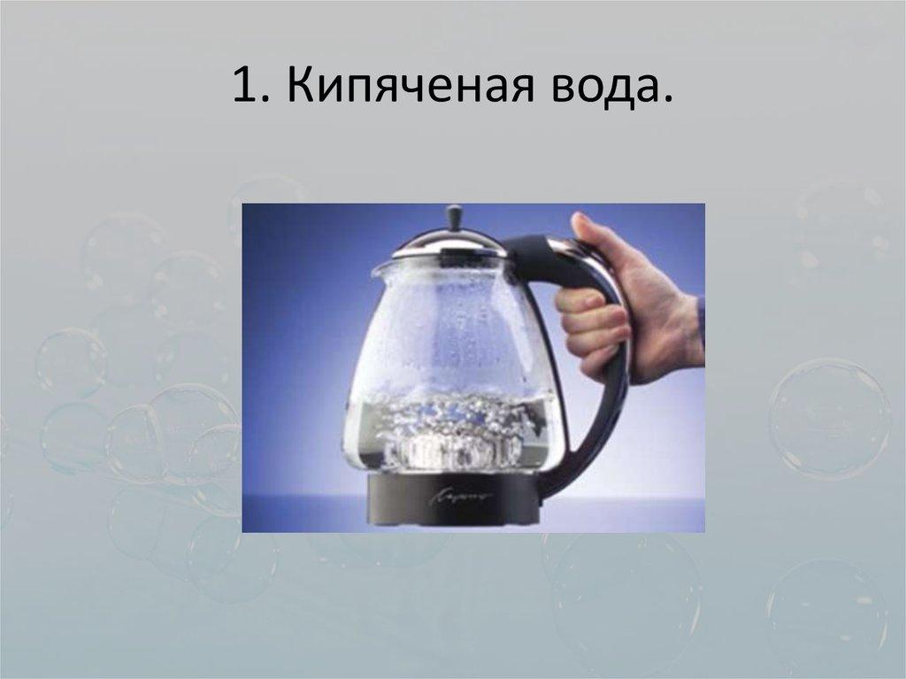вижу рисунок пить кипяченую воду мне