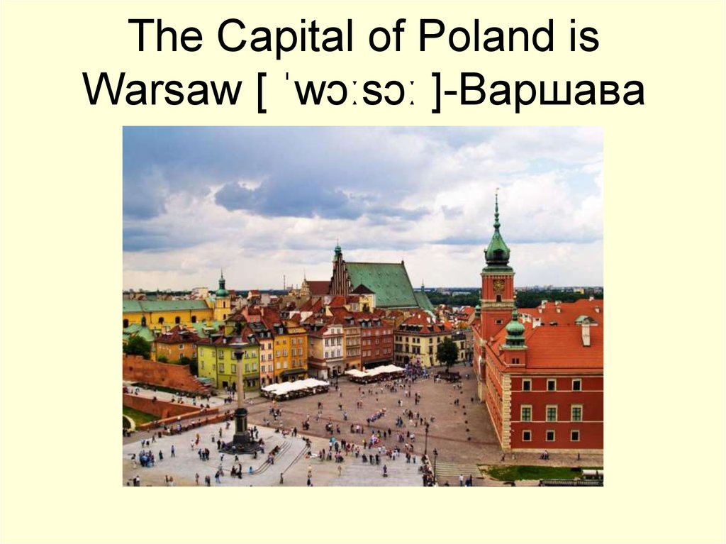 The Capital of Poland is Warsaw [ ˈwɔːsɔː ]-Варшава