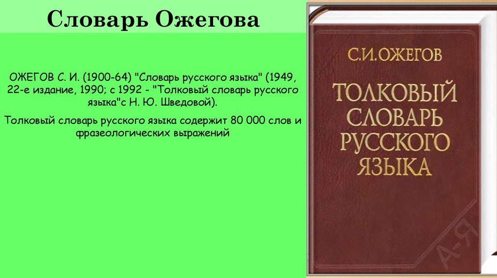 Словарь ожегова слово лексикон